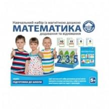 Обучающий набор «Подготовка к школе» – МАТЕМАТИКА от Школа будущего - под заказ